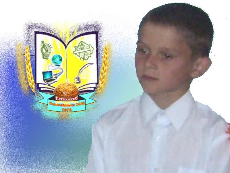 Гавриленко Олег